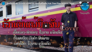 ຮັກແທ້ແພ້ນິດສັນ [COVER VERSION] Huk Thae Phae NISSAN| Sonarn Jacket |Audio Lyrics